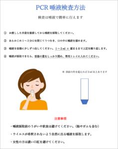 PCR唾液検査方法